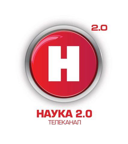 Наука_2.0_(2013)